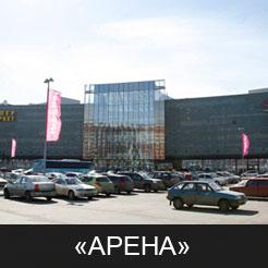 ТРЦ Арена