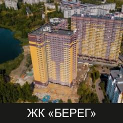 ЖК Берег