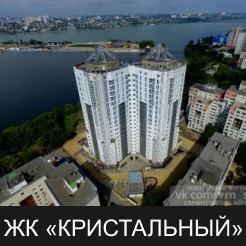 ЖК Кристальный