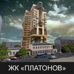 ЖК Платонов