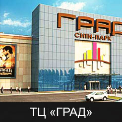 ТРЦ Град