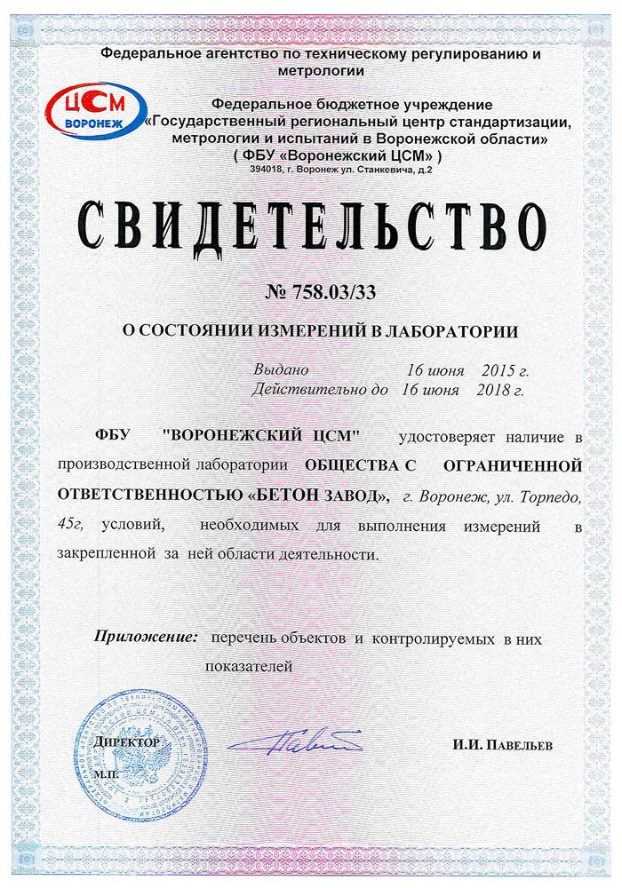 svidetelstvo-o-sostoyanii-izmerenii-v-laboratorii-2015